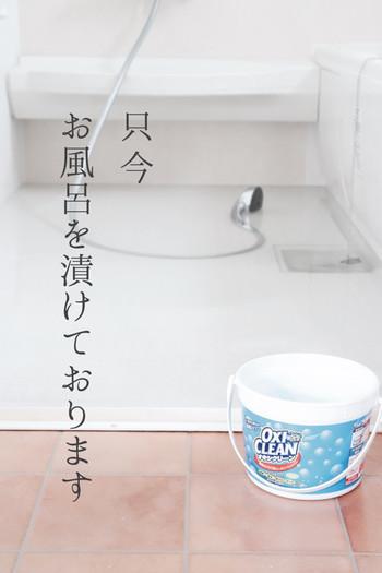 また、インターネットで人気の「オキシ漬け」もお風呂掃除に効果的。アルカリ性の酸素系漂白剤であるオキシクリーンは、シンプルな成分ながら強い洗浄力があります。皮脂などの酸性の汚れや、タイル、床の黒ずみも放置するだけですっきり!除菌効果もあり、カビの発生も抑えてくれますよ。詳しい掃除方法は、後ほどご紹介します。