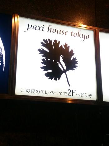 東京の世田谷区経堂にあったパクチーハウス東京は、パクチーブームの火付け役ともいわれ、草分け的な存在でしたが、2018年3月に惜しまれつつ閉店されました。今後は、無店舗にてパクチーがまだないところにパクチーを届けていくそう。いつか、またどこかでお会いできるのを楽しみにしたいですね。