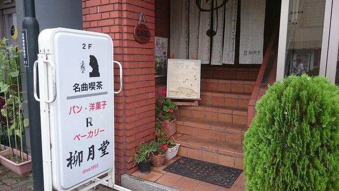 京阪電車「出町柳駅」から歩いて1分のところにある『柳月堂』は、1953年創業の名曲喫茶です。1階がベーカリーショップ、2階がリスニングルームと談話室に分かれた喫茶店となっています。