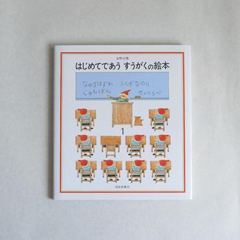 小学校の先生をしていた安野さんらしい絵本です。数学を学ぶ本ですが、絵の中に違う種類を見つけたり、ゲーム感覚で「考える練習」ができる本になっています。
