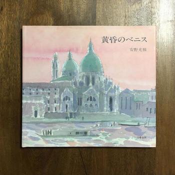 こちらは、ヨーロッパの風景を描いた作品「黄昏のベニス」。安野さんの優しくて淡い色合いはヨーロッパの風景にもぴったりです。