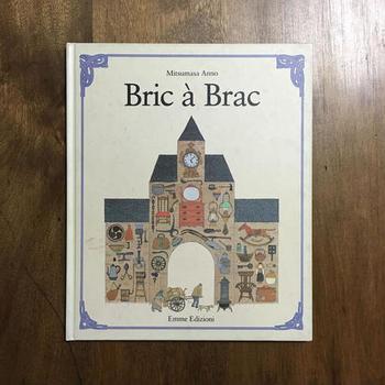 先にご紹介した「あいうえおの本」のアルファベット版「ABCの本」をはじめ、安野さんの作品は海外でも多数出版されています。こちらは、1984年、海外で出版された安野さんの絵本「Bric a Bric」。飾っておきたくなるようなハイセンスな装丁に惚れ惚れします。