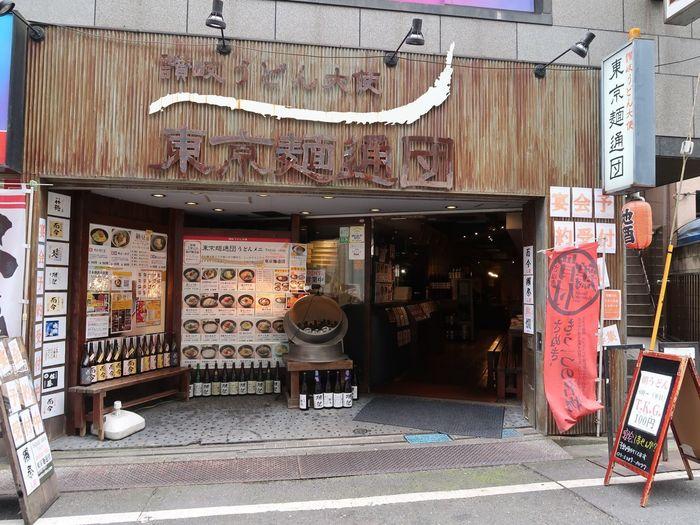 最後にご紹介したいのが、西新宿の高層ビル街に位置する「讃岐うどん大使 東京麺通団(とうきょうめんつうだん)」です。
