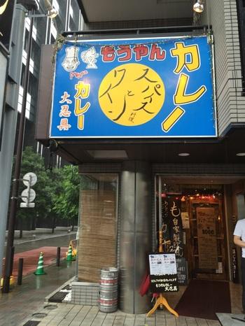 西新宿にあるどーんと目立つ看板が印象的な「もうやんカレー大忍具(モウヤンカレーダイニング)」。
