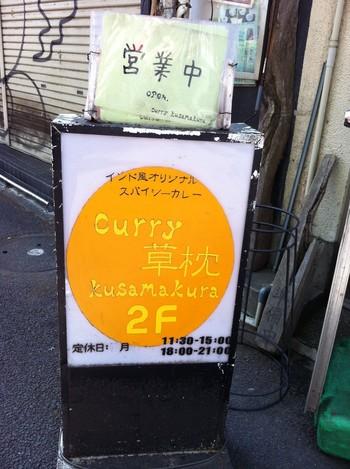 なんだかとってもほんわりとした雰囲気を漂わせている人気店の「curry草枕」。