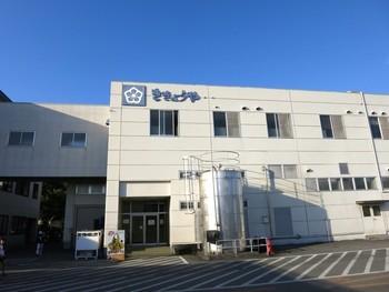 山梨県笛吹市にある桔梗屋本社工場は、お土産で有名な信玄餅を作っている会社です。石和温泉駅から3㎞ほどの距離にあります。