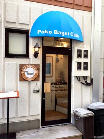 汐留駅から歩いて6分ほどの場所にある「ポコベーグルカフェ 本店 」。日本初の「カナダ・モントリオール式」ベーグルが食べられるお店です。