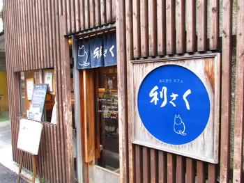 外観からしてほっこりとさせてくれる優しい雰囲気が素敵なこちらのお店は、日本人の大好きなおにぎりをメインにしたおにぎりカフェ。