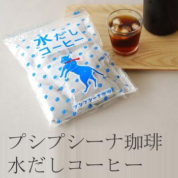直接コーヒー粉を投入するよりももっと簡単なのが、専用のコーヒーパックを使う方法です。ピッチャーやポットにポンと入れて4~8時間待つだけで、美味しい水出しコーヒーができます。 お気に入りのコーヒー豆をお茶パックにつめても同じように淹れることができます♪