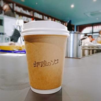 カフェで提供されているドリンクや軽食は、テイクアウトがOKで、シアター内に持ち込むことができるのも嬉しいですね。