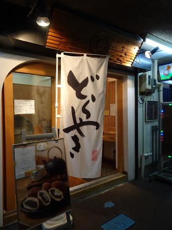 ankoyaさんは、青葉区に2店舗、泉区に1店舗ありますが、観光中なら仙台駅からすぐの駅前店がおすすめ!午前中に行かないと売り切れてしまうこともあるため、事前に電話で取り置きをお願いしましょう。