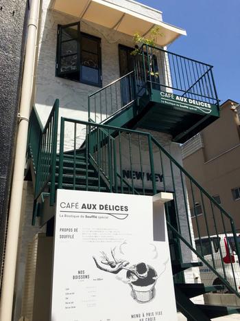 後楽園から徒歩圏内、西川緑道公園駅から300mほどのところにある「オーデリス」は、デザートスフレ専門のお店。そのおいしさからリピーターもたくさんいらっしゃいます。