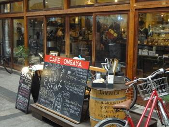 岡山駅より徒歩5分、岡山城と後楽園からも近い奉還町商店街の中にある「オンサヤ」。ローストマシンで自家焙煎したコーヒーを、どこか懐かしい雰囲気の中でいただけるお店です。