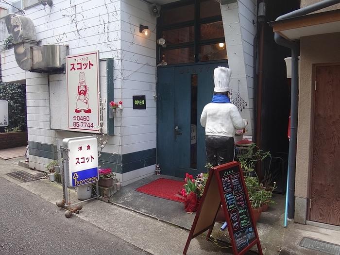 箱根湯本駅より徒歩約5分ほど歩いたところにある「洋食店スコット」。お土産屋さんが並ぶ通りから少し離れた静かな場所にあります。入口前のコックさんを目印に探してみてくださいね。