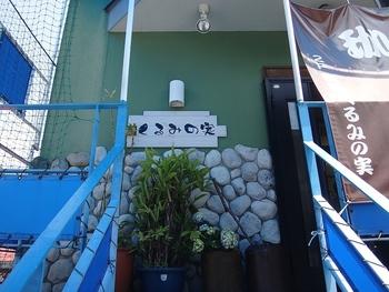「くるみの実」は、箱根エリアの元祖パングラタンのお店。強羅駅からは歩いて10分ほど、湖尻桃源台行きのバスで宮城野支所前を降りたら目の前がお店です。