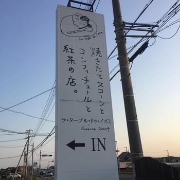 ひたちなか市総合運動場のそばにある「La Table De Izumi(ラ・ターブル・ドゥ・イズミ)」は、焼きたてスコーンとコンフィチュール、紅茶の専門店。手描き風のシンプルで素朴な看板が目印です。
