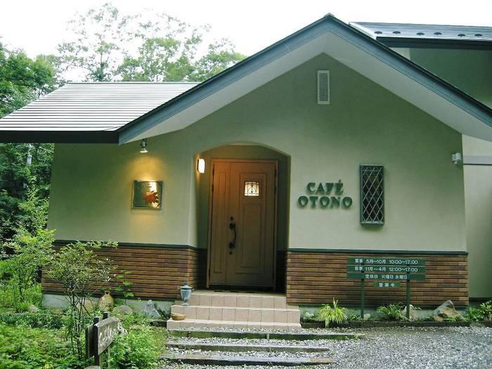 JR甲斐大泉駅より車で20分、中央道の長坂ICから車で15分ほどのところにある「Cafe otono(カフェ オトノ)」は、清里エリア在住のコーヒー通が足しげく通うお店として知られています。