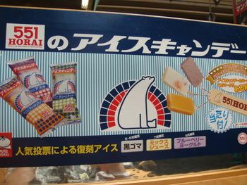 お味は、ミルク・アズキ・チョコ・グリーンティ・フルーツ・パインの6種類。さらに夏だけ発売される限定味があり、2018年はキウイ味が登場していますよ。