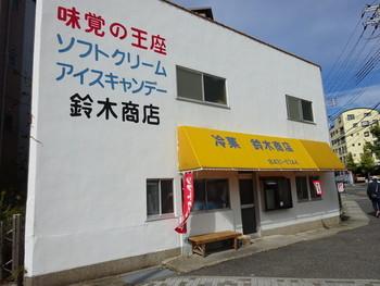 黄色いひさしがノスタルジックなお店です。「味覚の玉座」という文字がインパクトたっぷり。お店の中にイートインスペースはありませんが、店頭のベンチで食べられますよ。