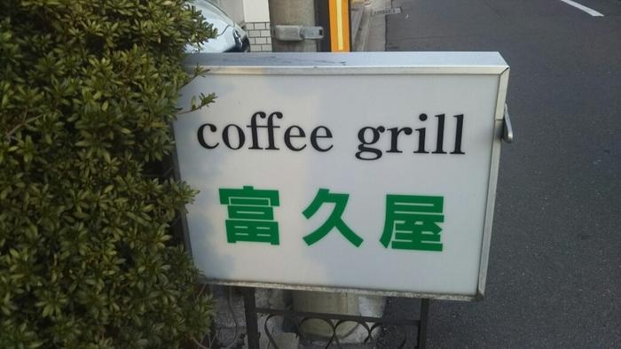 京都の五花街のひとつ、宮川町で100年以上続く老舗洋食屋の「グリル富久屋」さん。長い歴史を感じる、このレトロな看板が目印のお店です。