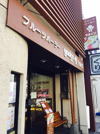 さて、最後は甘いデザート系サンドイッチ。ご紹介したいお店は、新鮮なフルーツを提供してくれる「フルーツパーラー ヤオイソ」さんです。