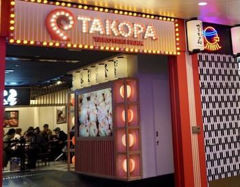色々なたこ焼き屋さんを食べ歩きたいけど時間がない!そんな方におすすめの場所がこちら、「ユニバーサルシティ駅」すぐの場所にある商業施設「ユニバーサル・シティウォーク大阪」にある、大阪の人気たこ焼き店が一堂に会する『TAKOPA(TAKOYAKI PARK)』。