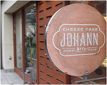 1978年の創業以来チーズケーキひと筋、チーズケーキ専門店ヨハンのチーズケーキは徹底的に材料にこだわり、無着色、無香料、保存料無添加のニューヨークスタイル。