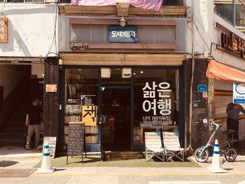 「ソルビン」は、日本に留学していた創業者のアイデアから生まれた韓国の新しいデザートです。日本の伝統的和菓子が若い人にも愛されているのを見て、韓国でも同じように古き良き食材を現代のものと組み合わせられないかとアイデアをしぼった結果、釜山で最初の「ソルビン」が誕生したのです。