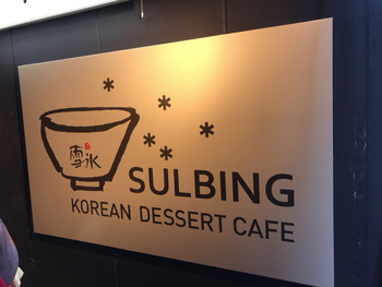 「コリアンデザートカフェ ソルビン」として日本に上陸した最初のお店は、東京の原宿にあります。日本でも「ソルビン」人気は衰えず、今では全国に5店舗を構えるまでとなりました。