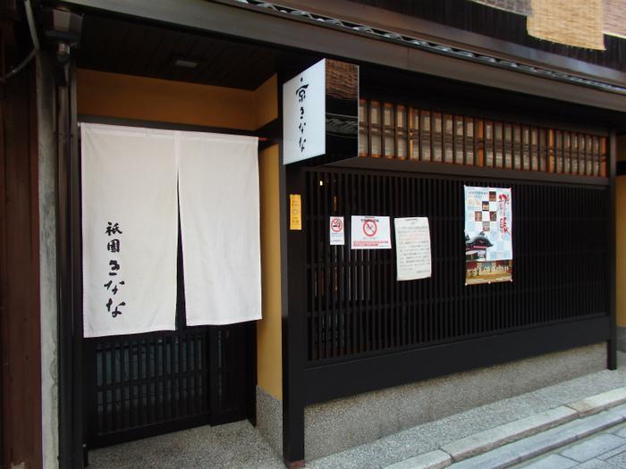 きなこのアイスクリーム専門店「祇園きなな」。全国の百貨店催事にも出店したり、雑誌などにも取り上げられる人気店の本店が祇園にありますよ。