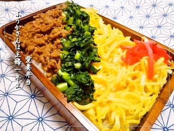 小松菜×豚肉は、そぼろで組み合わせる方法も!豚ひき肉のそぼろに、小松菜は刻んで炒め物や和え物などで。卵と一緒に3色使いのお弁当はいかがですか♪