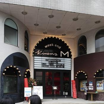 映画監督の安藤桃子さんが空きビルにオープンした映画館「ウィークエンドキネマM」。機材や内装など、こだわって作られてた趣のある映画館です。華やかな外観、中のイスは真っ赤なビロードのイスで、昔懐かしく素敵なんです。2018年年末までの期間限定オープンです。