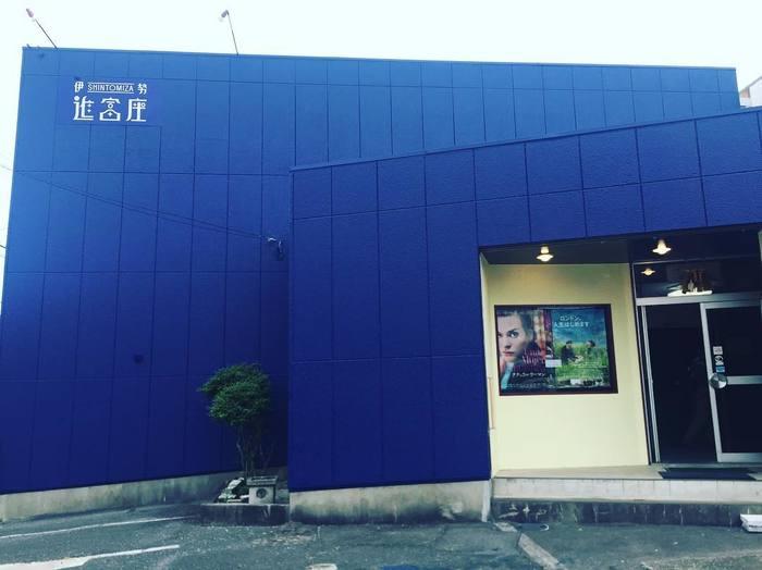 青いブルーの壁が印象的な映画館『伊勢進富座』。元々は芝居小屋として開業しましたが、単館系ミニシアターとして生まれ変わりました。今はデジタル上映もされていますが、フィルム上映にこだわっている映画館です。