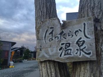 """露天風呂『あっちの湯』『こっちの湯』、内湯、洗い場に加えて、展望テラスや茶屋、休憩スペース、売店と揃っています。 富士山の""""ご来光""""を見たい人びとのために、日の出の1時間前にはオープン。"""