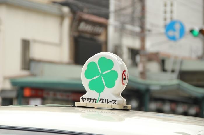 京都には、たくさんのタクシーが走っており、みなさん親切な方ばかり。その中でも遊び心あるのが「ヤサカタクシー」です。三つ葉がシンボルマークですが、数台しか走らない『四つ葉のクローバー』を見つけられたらラッキー!といわれています。
