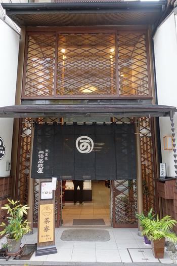 大正6年の創業以来、手作りで菓子を作り続けている「二條若狭屋」。1つ1つ丁寧に作られたこだわりの和菓子は神社仏閣、茶道・華道の家元から高く支持されています。