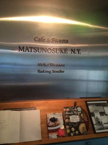 平野顕子さんがプロデュースするアップルパイなどのスイーツが食べられるカフェ、「松之助N.Y. 東京・代官山店」。場所は代官山駅から徒歩約4分、代官山ヒルサイドテラス内にあります。アップルパイとチーズケーキが大変人気。