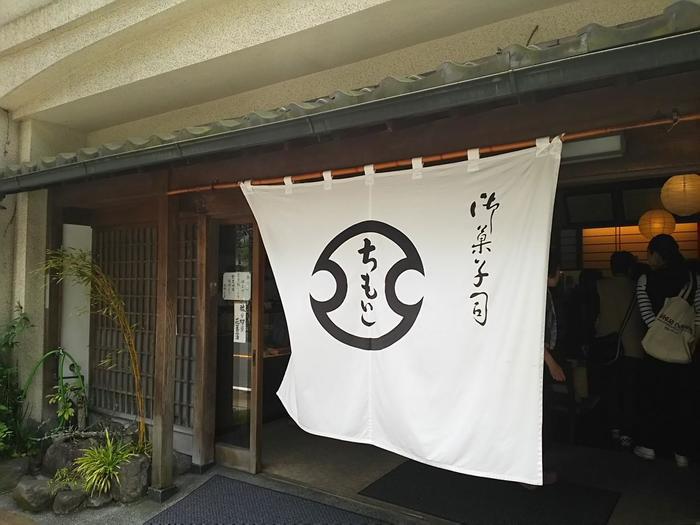 「湯もち本舗 ちもと」は、箱根湯本界隈で一番人気を誇る老舗和菓子店です。饅頭や棹菓子、生和菓子や焼き菓子等など、老舗ならではの和菓子が店内に並んでいます。