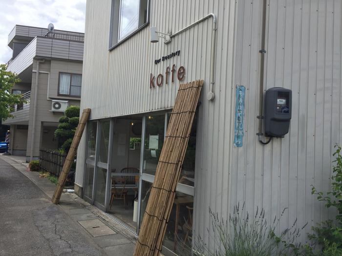 「 koffe(コッフェ)」は、街中にあるこじんまりとした素敵なカフェです。スペシャリティコーヒーの焙煎を行うこだわりのコーヒー専門店であり、シンプルにコーヒーを楽しむ場として、静かに過ごすのに最適なお店です。世界各国から取り寄せたコーヒー豆を毎日少しずつ焙煎しているのだそう。