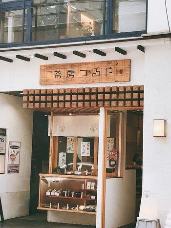 広島市内中心部に位置する和モダンの「茶房 つるや」。  安納芋かりんとう饅頭やさっぱり味のかき氷など、街歩きで疲れた体をほっこりと癒してくれるメニューがずらり。
