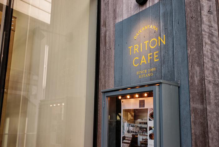 神戸(北野)発祥で大人気の「トリトンカフェ代官山」。代官山駅から徒歩約2分、路地裏のお洋服屋さんの2階にあり、隠れ家的な存在。一人でものんびりと過ごせる穴場カフェです♪