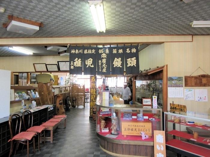 「廣志屋」は、古くから当地で営む食事処兼、観光土産物店。『公魚(わかさぎ)フライ定食』と『勝つ丼』で人気の店ですが、名物は、神奈川県の指定銘菓でもある『五郎稚児まんじゅう』です。