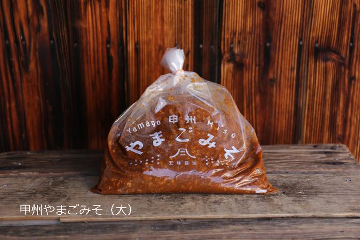 自社で製造した麹を元に作られた信州味噌。たっぷりサイズの1kg。おうちに帰ったら、早速お味噌汁を作りたくなりますね!