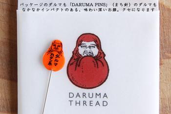 """縫い針と同様、""""針しごと""""にあると便利な「DARUMA PINS」(まち針)は、縁起が良さそうなダルマが印刷された、ちょっとレトロな雰囲気が可愛らしいアイテム。 かつてノベルティとして配られていたものの復刻版だそうで、一見すると、右向き、左向きとあるように見えて、実はどれも同じ顔が少しずれて印刷されたものなんだとか…。"""