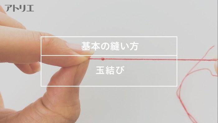 玉結びのやり方の動画です!縫いものを始める時に一番最初にやるのが、この玉結び。糸が抜けてしまわないように玉の結びめを作ります。