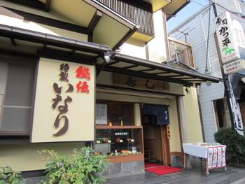 「かっ平寿司」は、彫刻の森駅から徒歩1分。彫刻の森美術館の入り口近く店を構える寿司店です。店内では、握りやちらし等一般的な寿司も頂けますが、この店の名物は何と言っても『秘伝特製いなり』です。