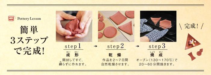 工程も通常の陶芸よりシンプル。12ヵ月のプログラム中、レッスンブックを見ながら、料理をさりげなく盛っただけでも絵になる和の陶器をイロイロ作ることができますよ。