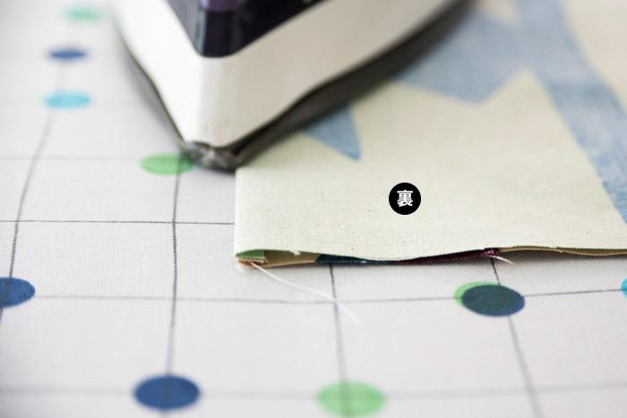 縫い代を内側に折りたたみ、アイロンをかけます。