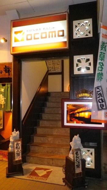 つくばエクスプレスの浅草駅を出てすぐ、国際通り沿いにある「OCOMO(オコモ) 浅草」。おしゃれな雰囲気でもんじゃを食べたい女子に人気のお店です。