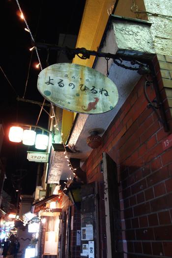 阿佐ヶ谷の『よるのひるね』は店名からすでに不思議なまったり感をかもし出していますね。 オープンは夜6時半~深夜2時までと、夜時間をのんびり気ままに楽しむ喫茶店です。